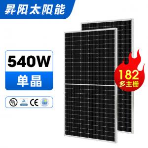 SolarPro 540W广东太阳能板 并网太阳能光伏组件