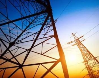 """健全完善提升""""获得电力""""服务水平优化电力营商环"""