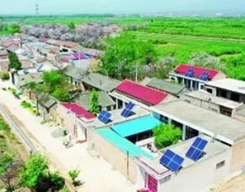 农村屋顶光伏——实现低碳发展的突破口
