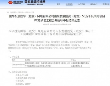 中标丨<em>天津电建</em>中标国家能源集团500MW风电项目