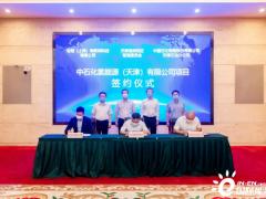 中石化氢能公司在天津成立,推动氢车、氢站发展