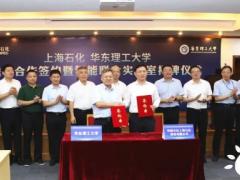 华理与上海石化新一轮战略合作签约暨氢能联合实验室揭牌仪式举行