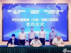 示范期内推广氢车2000台,<em>中石化氢能源</em>(天津)有限公司成立