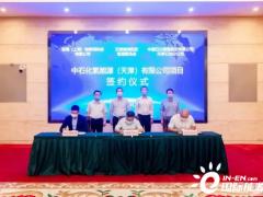 突发:中石化成立专业氢能公司!
