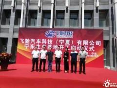 <em>飞驰科技</em>甘肃宁东生产基地项目正式开工
