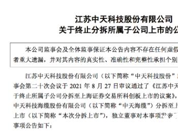 中天科技终止分拆海缆子公司科创板上市