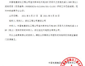 中标丨中国电建湖北工程公司佳木斯华创风电EPC项目风力发电机组3.0MW(陆上)采购项目入围公示