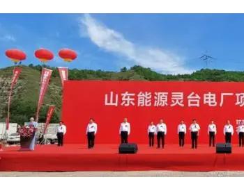山东能源集团拟新建200万千瓦煤电项目 前期工作正式启动