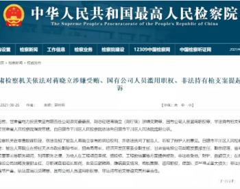 甘肃电投原副总经理被提起公诉