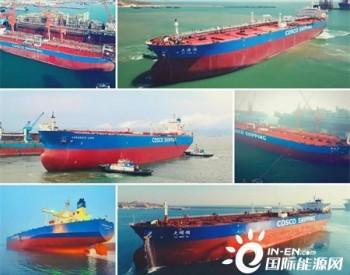 大连<em>中远海运</em>重工完成多艘大型油轮CAP修理改装工程