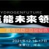2021绿色氢能未来领袖峰会