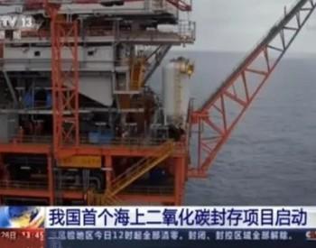 我国首个海上CO₂封存项目启动,每年可封存二氧化碳约30万吨