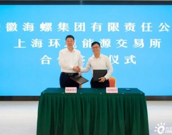 <em>上海环境能源交易所</em>与海螺集团签署合作协议 涉碳交易、低碳标准制定等