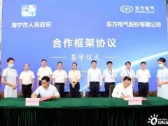 东方电气与浙江海宁人民政府开启全面战略合作 重
