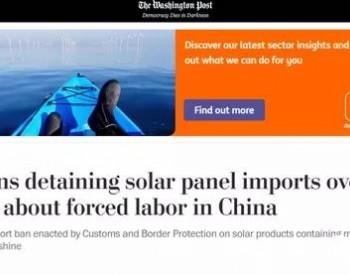打压再度开始!美国海关和边境保护局开始扣留中国<em>太阳能电池板</em>