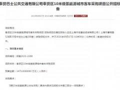 上海奉贤1475万氢能公交配套订单花落谁家?