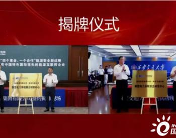 南瑞集团-西安交大新型电力系统联合研发中心揭牌