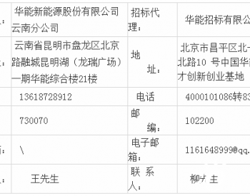 招标丨华能电力设备检修(云南)有限公司2021年30台明阳风机变桨电池采购招标公告