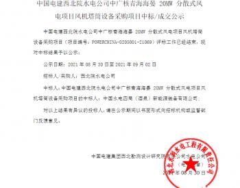 中标丨中国电建西北院水电公司中广核青海海晏 20MW 分散式风电项目风机塔筒设备采购项目成交公示