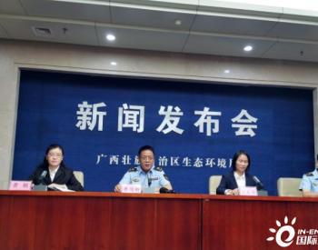 广西加快办理第二轮中央生态环境保护督察移交信访