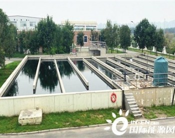 天津市张贵庄污水处理厂一期交接完成