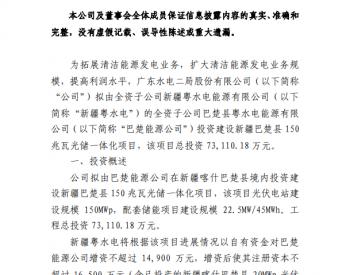 150MW!粤水电拟投资超7.3亿元建设新疆巴楚县光储