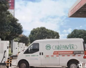 """阳光电源全面助力中国石化建设""""油电混合站"""""""