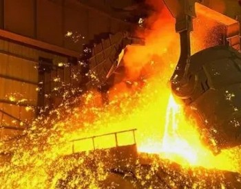"""山东省:""""十四五""""确保钢铁产能总量只减不增"""