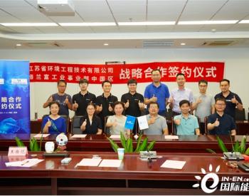 携手江苏省环境工程技术有限公司,格兰富工业水处