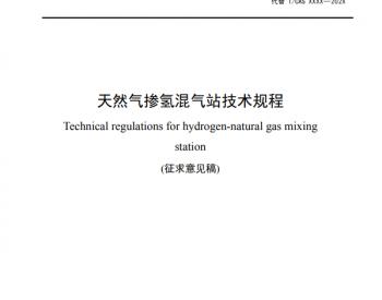 关于公开征求中国标准化协会标准《天然气掺氢混气站技术规程》意见的通知