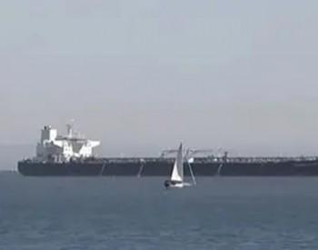20多艘<em>油轮</em>堵在美国最大海上油港,美国计划向市场抛售2000万桶石油