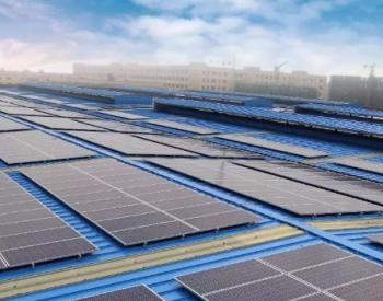 中利集团签订500MW整县屋顶分布式光伏项目