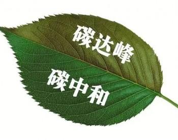 9月1日起,黑龙江省生态环境系统大型活动实施碳中
