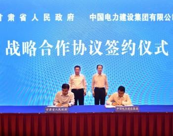 """中国电建&甘肃省人民政府!双方签署""""1+3""""战略合"""