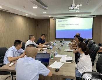 <em>中国海装</em>CRM项目二期正式启动