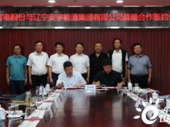 吉电股份与辽宁安宇能源集团有限公司签订合作框架协议