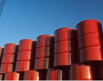 美联储刺激计划暂缓将导致油价下跌