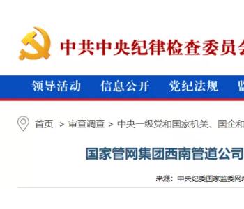 国家管网西南管道公司常务副总邹永胜接受审查调查