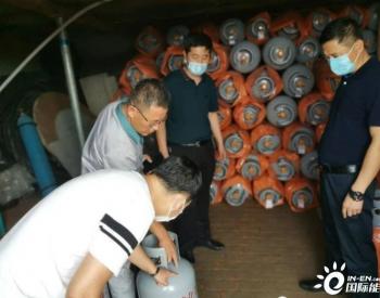 辽宁省铁岭昌图纪委监委监督4.6万个液化气钢瓶实名制!