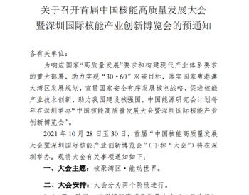 关于召开首届中国核能高质量发展大会暨深圳国际核