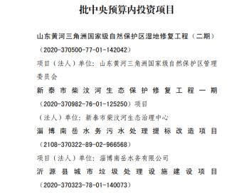 山东省申报重大区域发展战略建设(黄河流域生态保