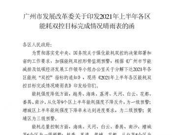 广东省广州市发展改革委关于印发2021年上半年各区
