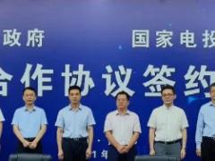 国家电投氢能公司携手江西九江打造<em>氢能应用</em>示范城市