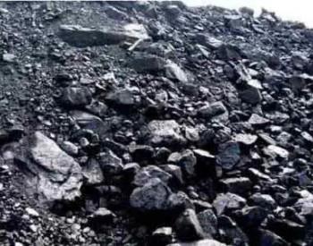 加急!国家发改委 内蒙古能源局关于核查涨价煤矿有关情况的函!