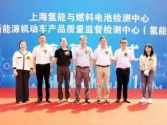 总投6.7亿元,上海汽检氢电检测中心开建