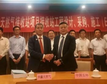 中国五环再新签低温储运EPC项目