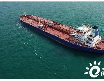 Vista Shipping在广船国际增订2艘双燃料成品<em>油船</em>