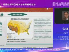 """全球绿色发展联盟副会长周国忠博士:何为""""每人一千瓦光伏""""项目 (1播放)"""