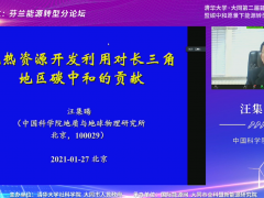中国科学院院士汪集暘:地热资源开发利用对碳中和的贡献 (0播放)