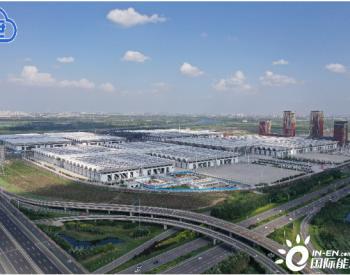 采用光伏发电,国家会展中心二期可年减排二氧化碳7600吨